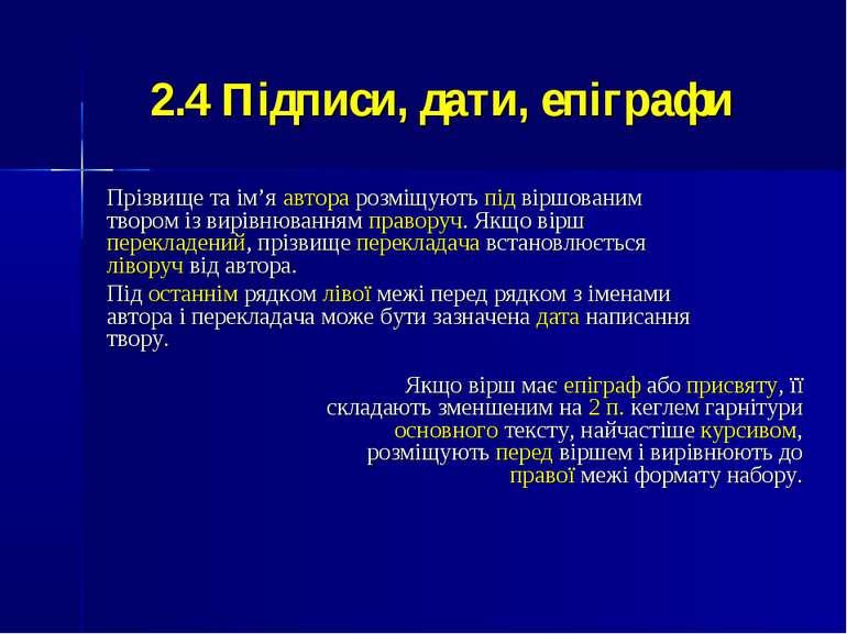 2.4 Підписи, дати, епіграфи Прізвище та ім'я автора розміщують під віршованим...