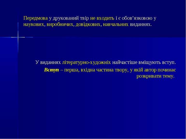 Передмова у друкований твір не входить і є обов'язковою у наукових, виробничи...