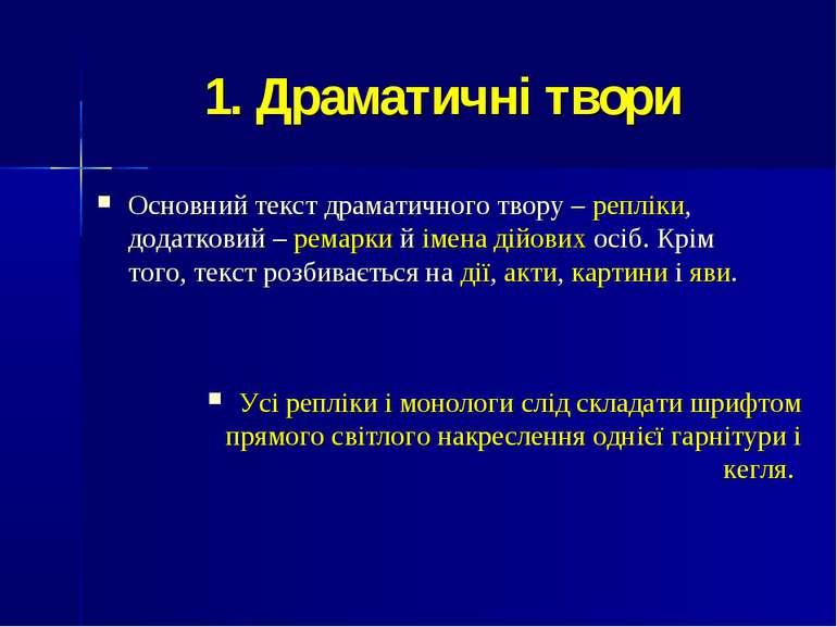1. Драматичні твори Основний текст драматичного твору – репліки, додатковий –...