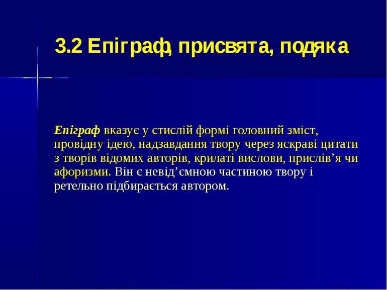 3.2 Епіграф, присвята, подяка Епіграф вказує у стислій формі головний зміст, ...