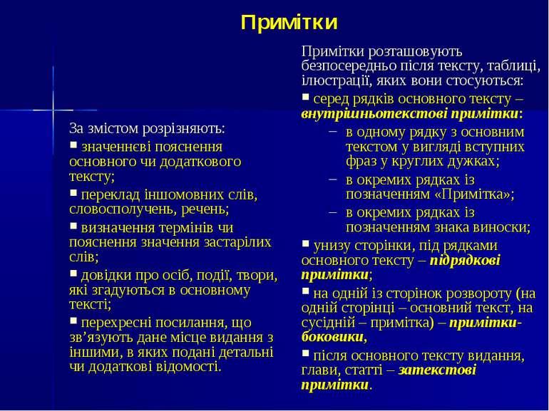 Примітки За змістом розрізняють: значеннєві пояснення основного чи додатковог...