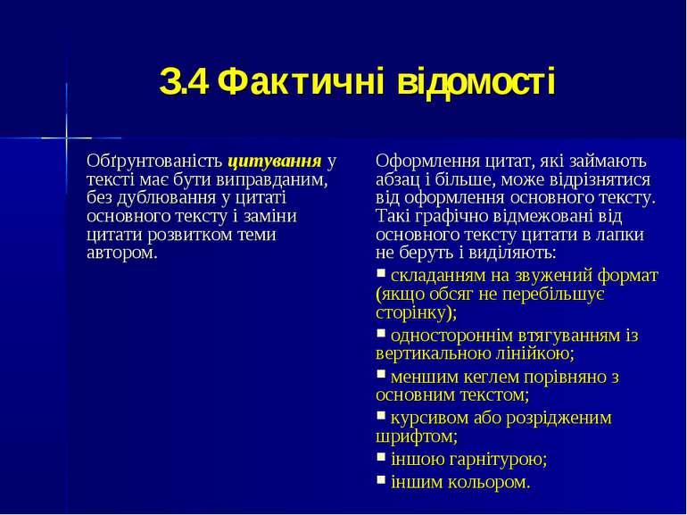 З.4 Фактичні відомості Обґрунтованість цитування у тексті має бути виправдани...