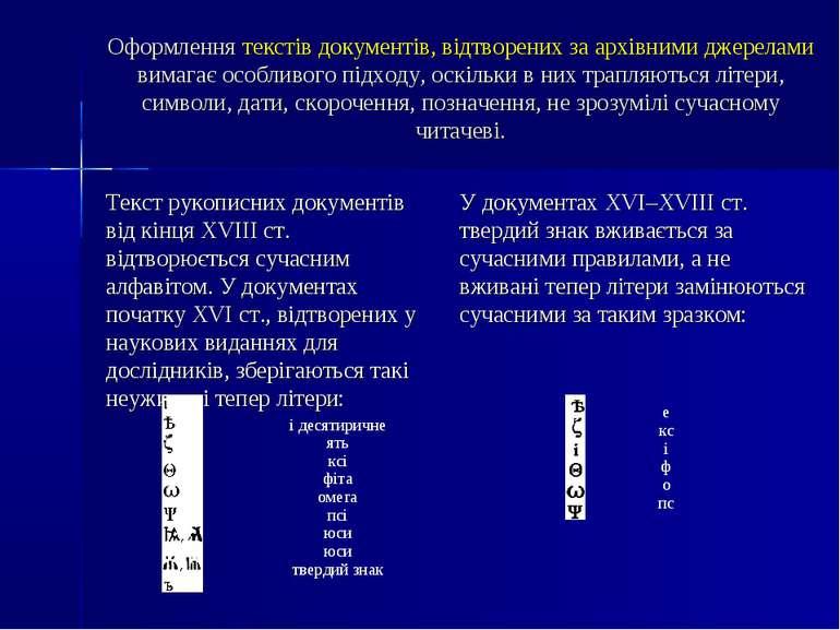 Оформлення текстів документів, відтворених за архівними джерелами вимагає осо...