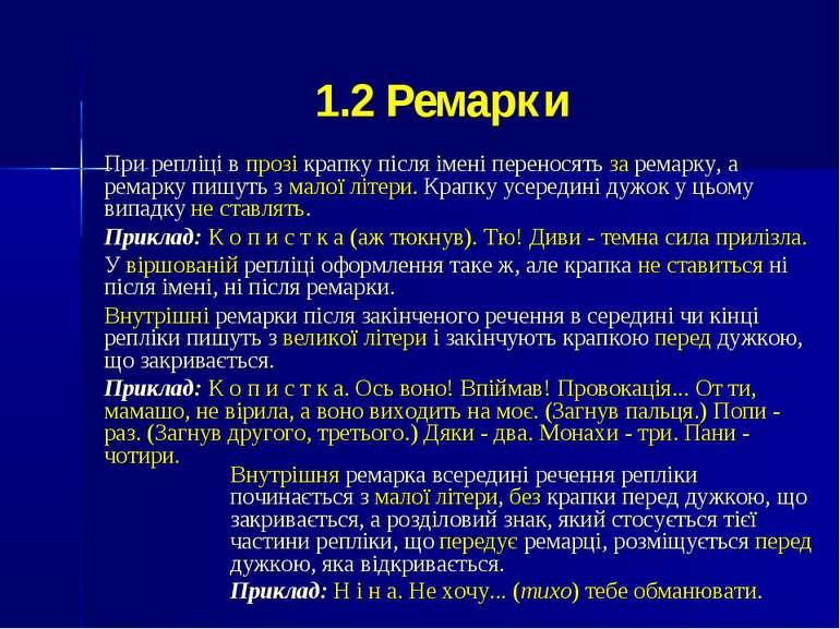 1.2 Ремарки При репліці в прозі крапку після імені переносять за ремарку, а р...