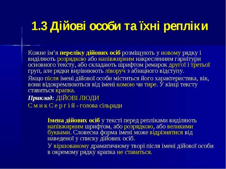 1.3 Дійові особи та їхні репліки Кожне ім'я переліку дійових осіб розміщують ...