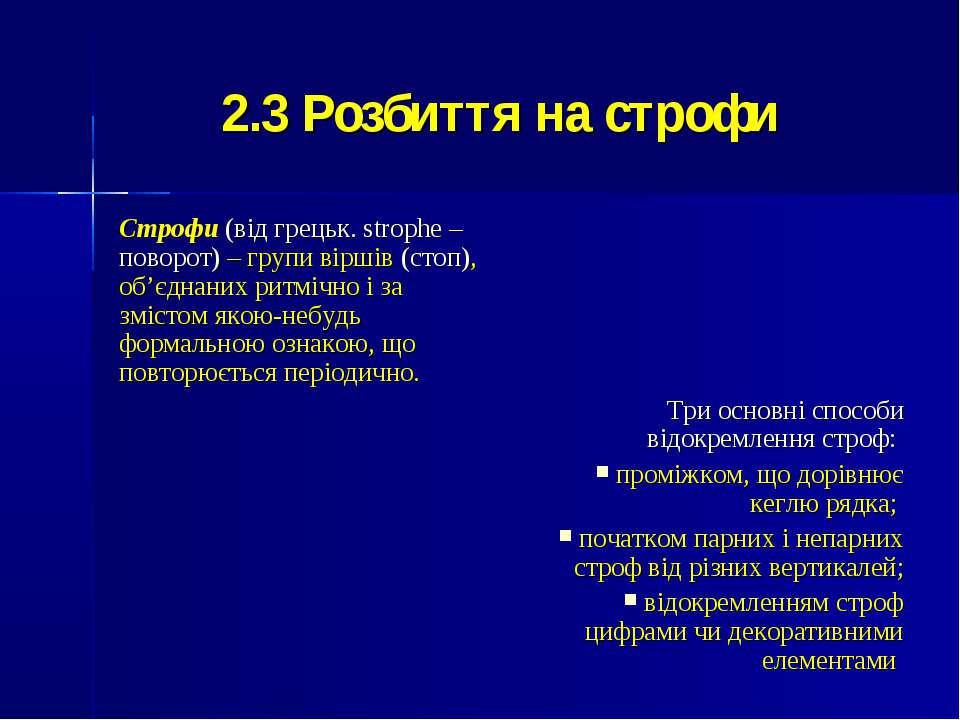 2.3 Розбиття на строфи Строфи (від грецьк. strophe– поворот)– групи віршів ...