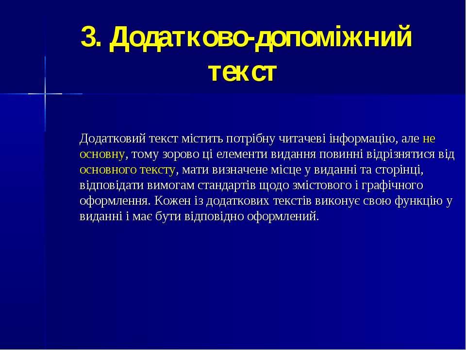 3. Додатково-допоміжний текст Додатковий текст містить потрібну читачеві інфо...