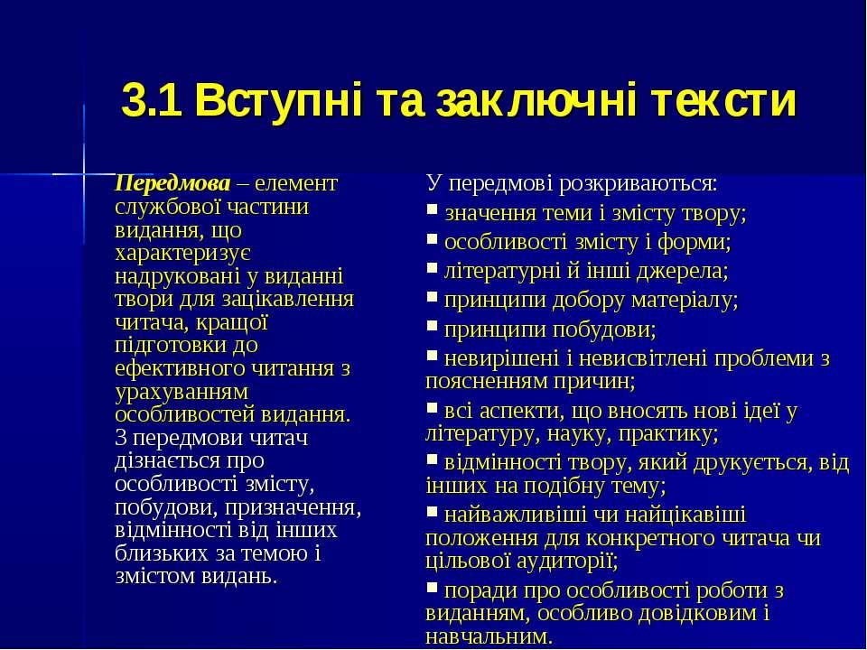 3.1 Вступні та заключні тексти Передмова– елемент службової частини видання,...