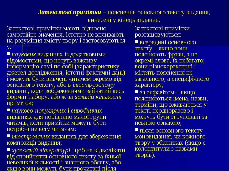 Затекстові примітки – пояснення основного тексту видання, винесені у кінець в...