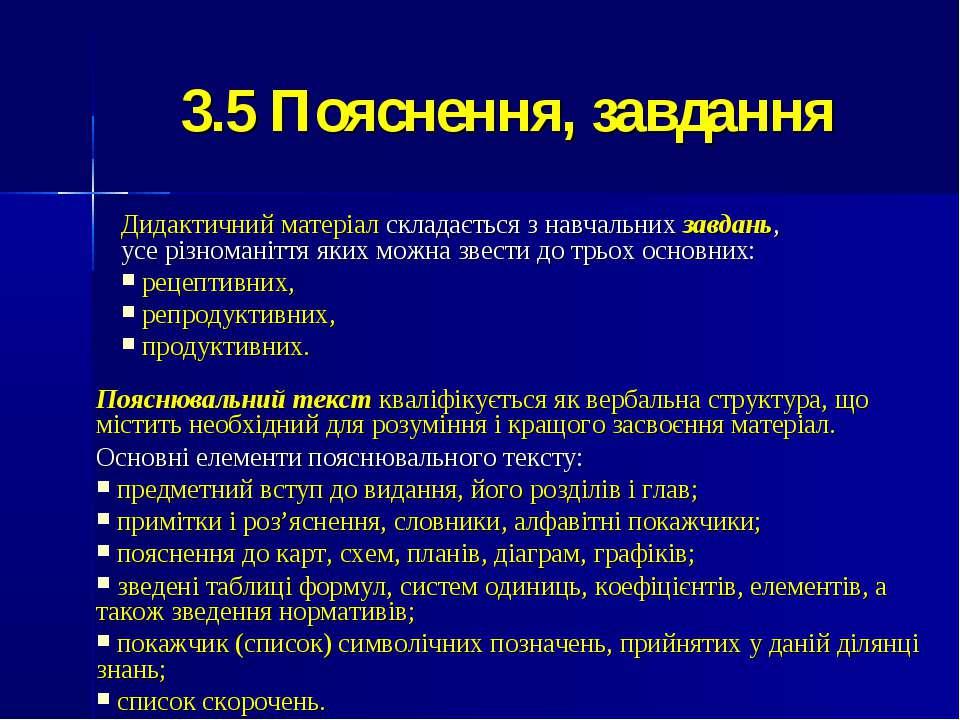 3.5 Пояснення, завдання Дидактичний матеріал складається з навчальних завдань...