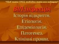 ВІЛ-інфекція Історія відкриття. Етіологія. Епідеміологія. Патогенез. Клінічні...