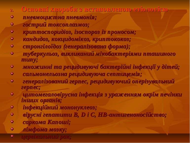 Основні хвороби з встановленою етіологією пневмоцистна пневмонія; гострий ток...