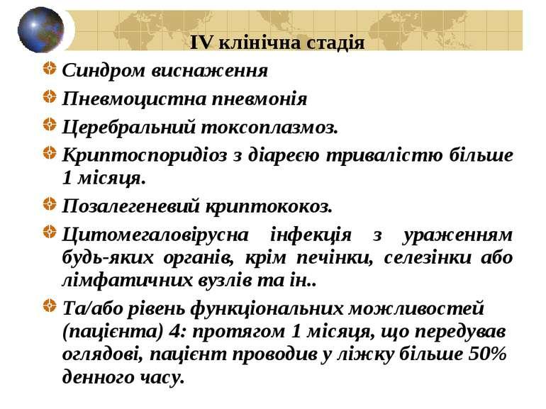 IV клінічна стадія Синдром виснаження Пневмоцистна пневмонія Церебральний ток...