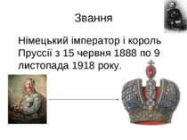 Звання Німецький імператор і король Пруссії з 15 червня 1888 по 9 листопада 1...
