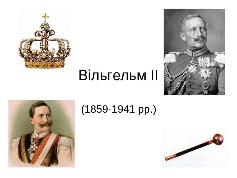 Вільгельм ІІ (1859-1941 рр.)