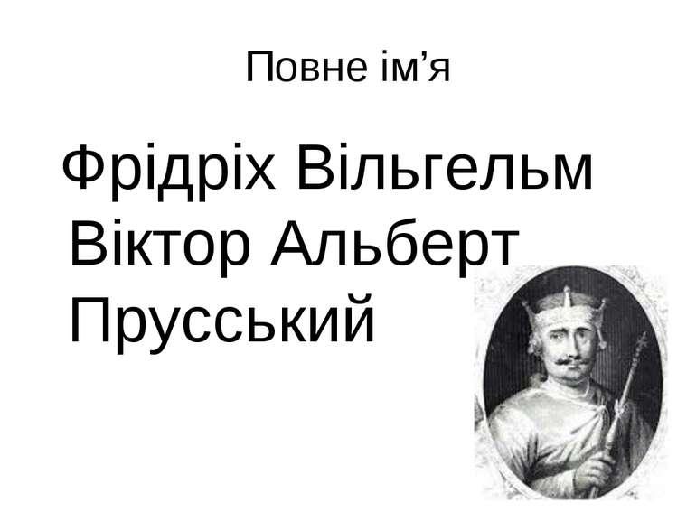 Повне ім'я Фрідріх Вільгельм Віктор Альберт Прусський
