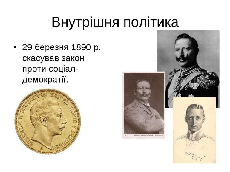 Внутрішня політика 29 березня 1890 р. скасував закон проти соціал-демократії.