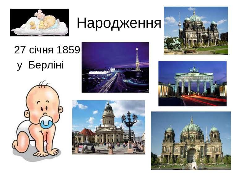 Народження 27 січня 1859 р. у Берліні