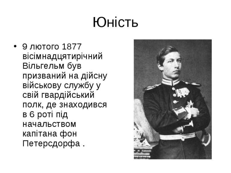 Юність 9 лютого 1877 вісімнадцятирічний Вільгельм був призваний на дійсну вій...