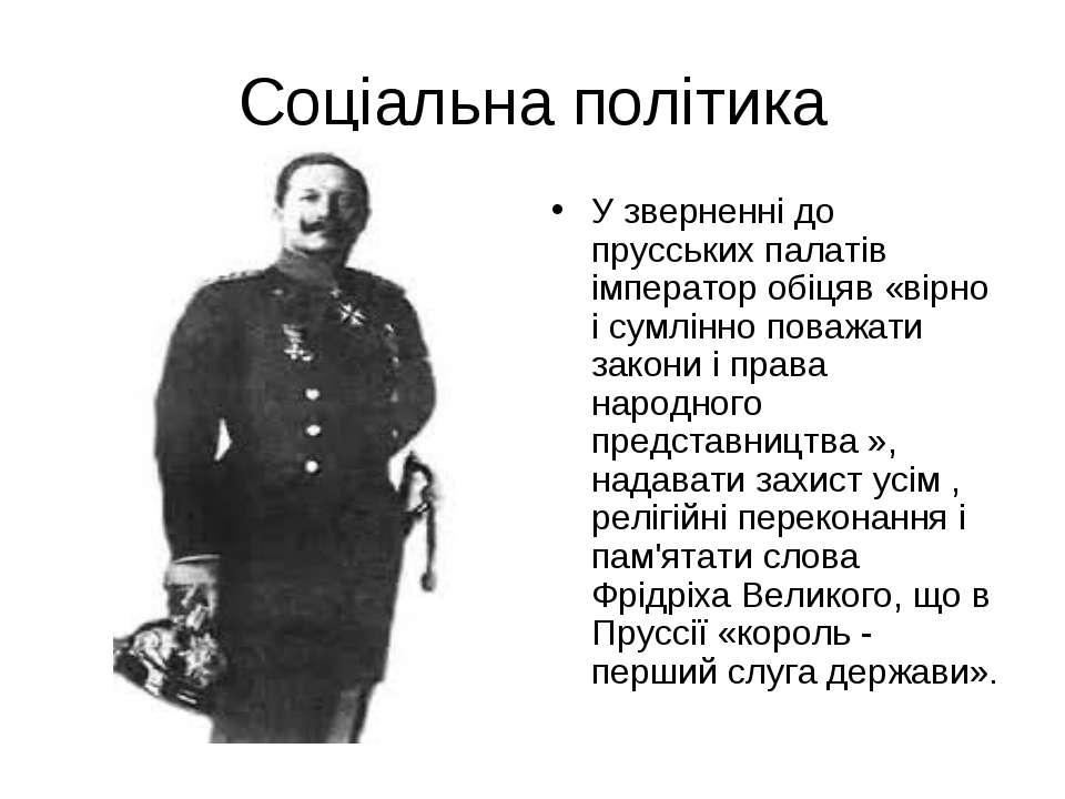 Соціальна політика У зверненні до прусських палатів імператор обіцяв «вірно і...