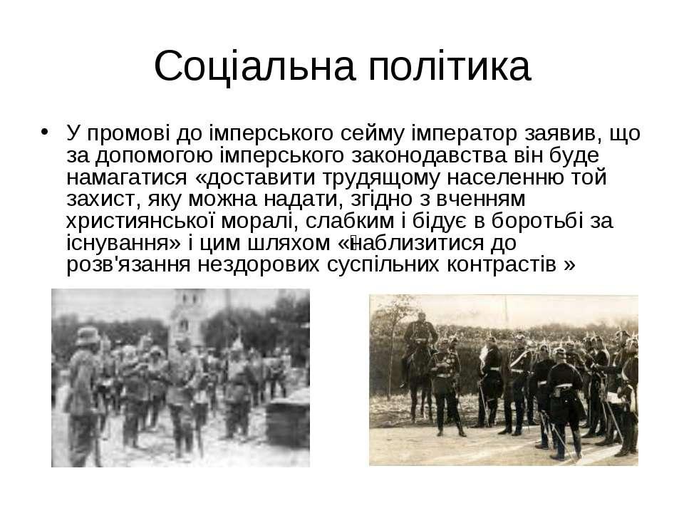 Соціальна політика У промові до імперського сейму імператор заявив, що за доп...