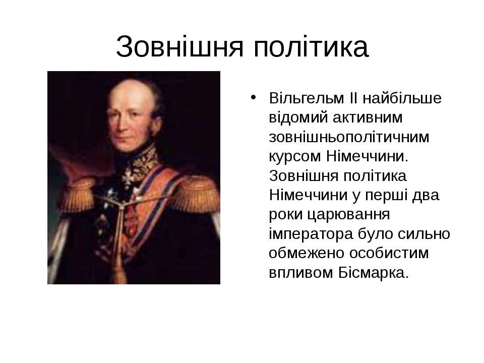 Зовнішня політика Вільгельм II найбільше відомий активним зовнішньополітичним...
