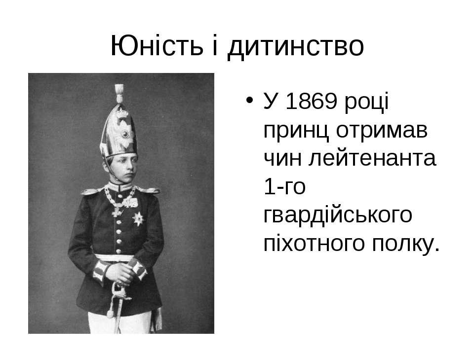 Юність і дитинство У 1869 році принц отримав чин лейтенанта 1-го гвардійськог...