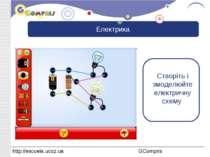 Електрика Створіть і змоделюйте електричну схему LOGO