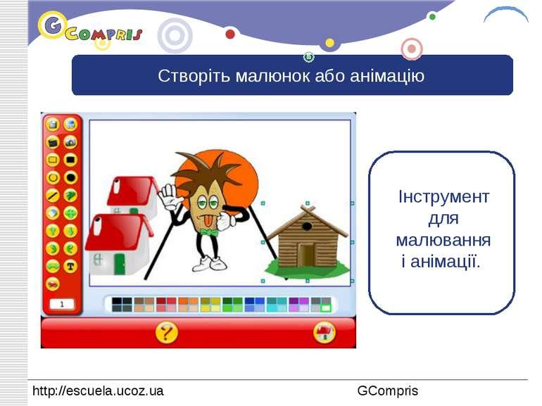 Створіть малюнок або анімацію Інструмент для малювання і анімації. LOGO