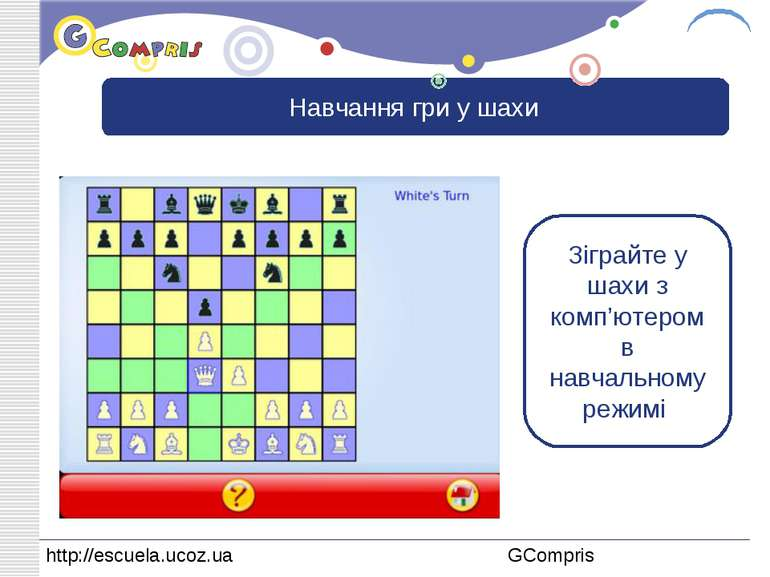 Навчання гри у шахи Зіграйте у шахи з комп'ютером в навчальному режимі LOGO