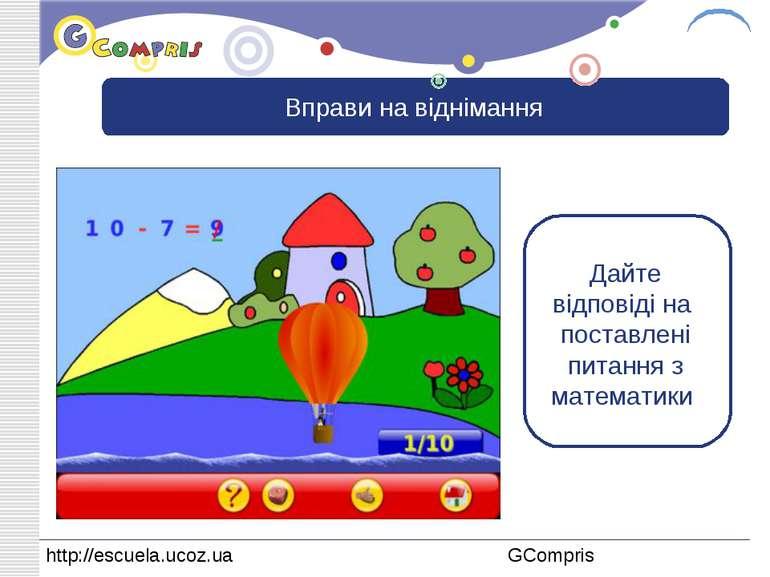 Вправи на віднімання Дайте відповіді на поставлені питання з математики LOGO