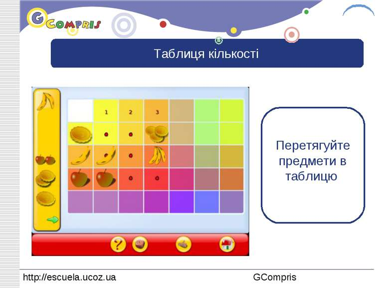 Таблиця кількості Перетягуйте предмети в таблицю LOGO