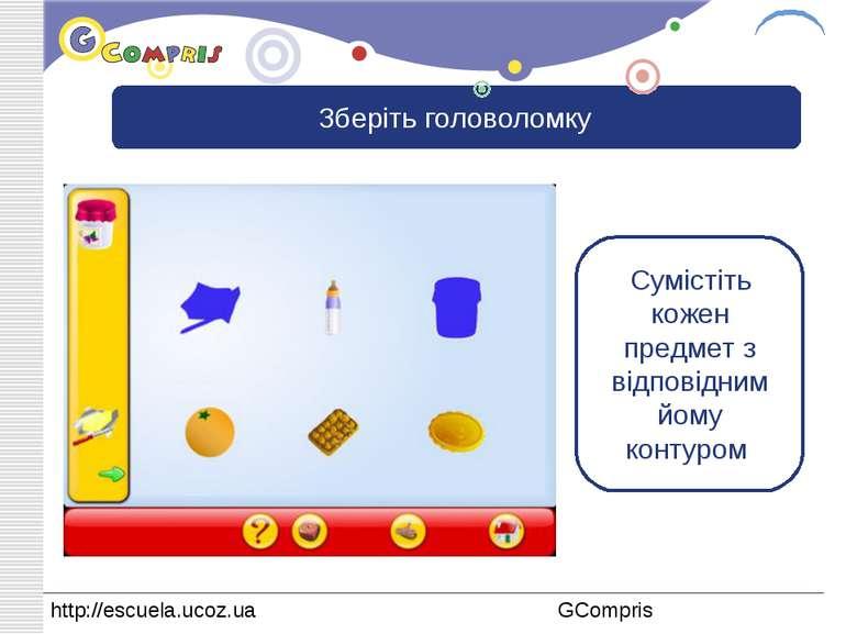 Зберіть головоломку Сумістіть кожен предмет з відповідним йому контуром LOGO