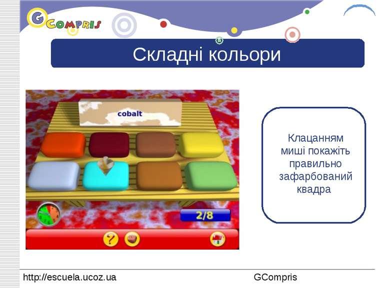 Складні кольори Клацанням миші покажіть правильно зафарбований квадра LOGO