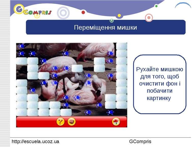 Переміщення мишки Рухайте мишкою для того, щоб очистити фон і побачити картин...