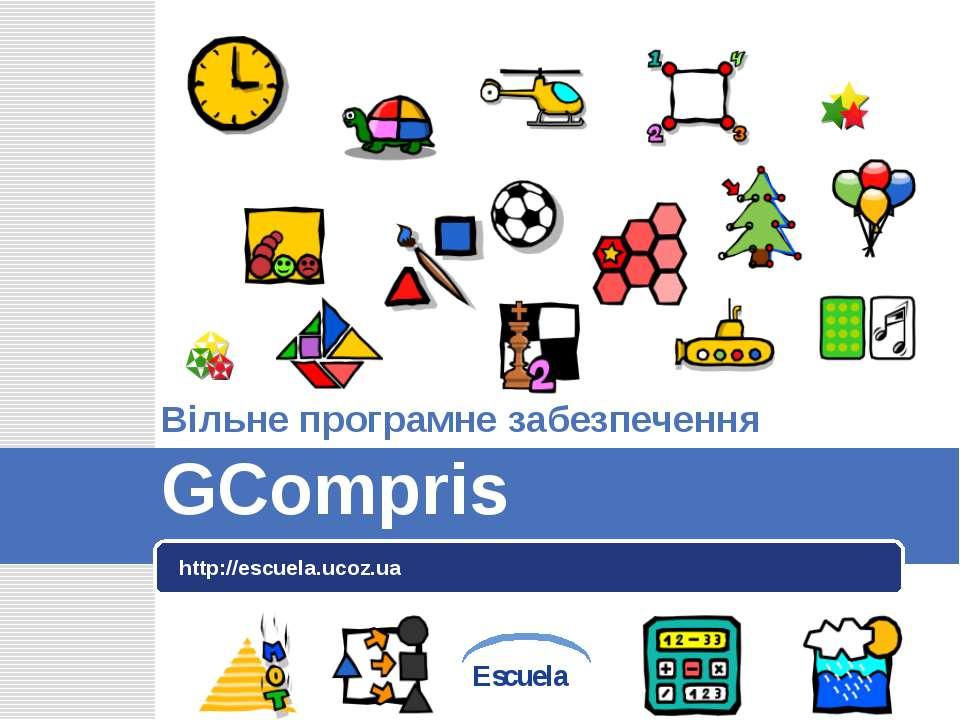 Вільне програмне забезпечення GCompris http://escuela.ucoz.ua