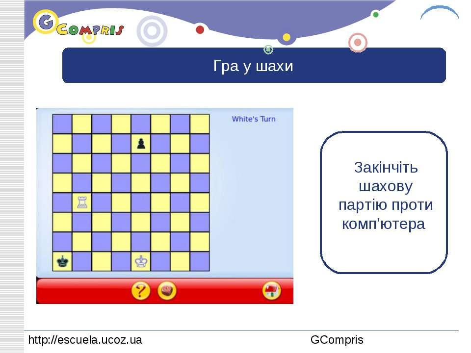 Гра у шахи Закінчіть шахову партію проти комп'ютера LOGO