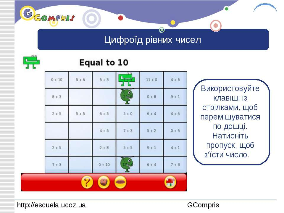 Цифроїд рівних чисел Використовуйте клавіші із стрілками, щоб переміщуватися ...