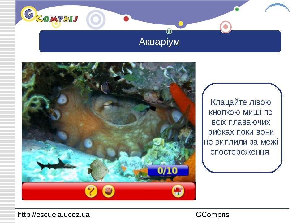Акваріум Клацайте лівою кнопкою миші по всіх плаваючих рибках поки вони не ви...