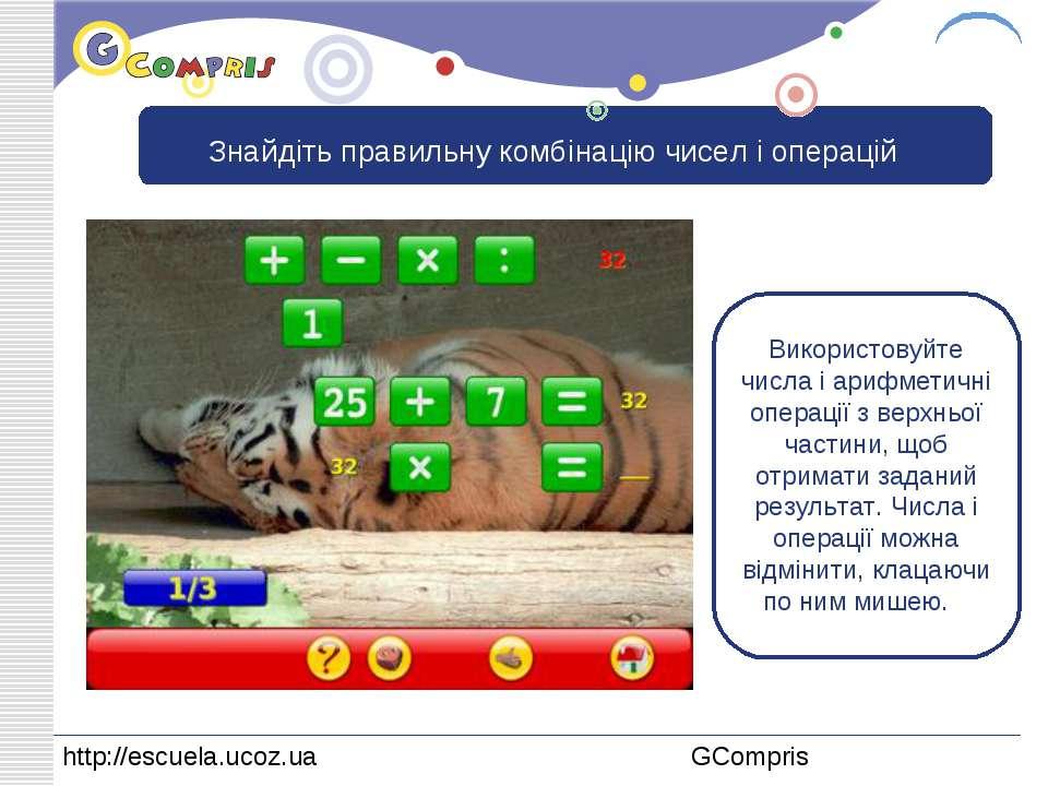 Знайдіть правильну комбінацію чисел і операцій Використовуйте числа і арифмет...
