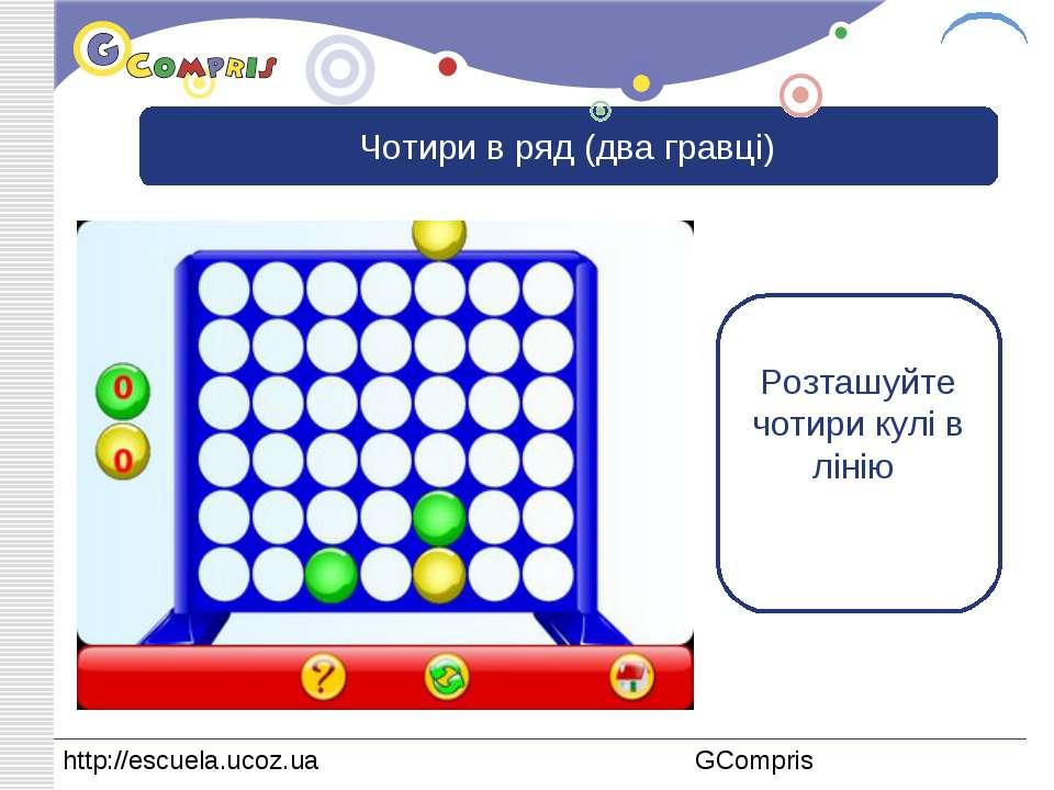 Чотири в ряд (два гравці) Розташуйте чотири кулі в лінію LOGO