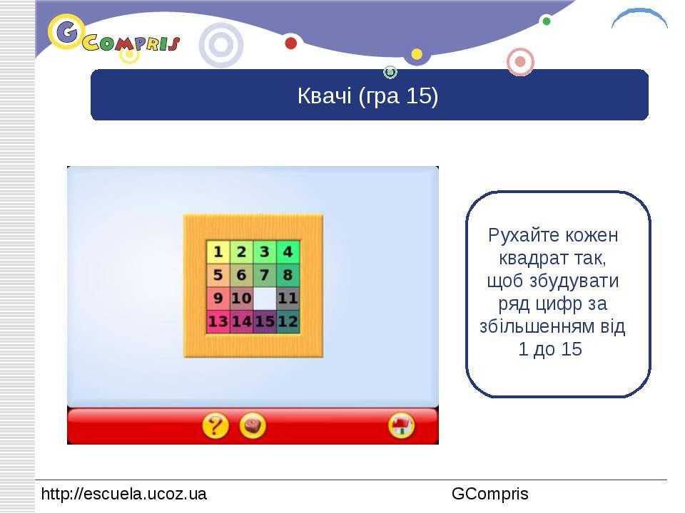 Квачі (гра 15) Рухайте кожен квадрат так, щоб збудувати ряд цифр за збільшенн...