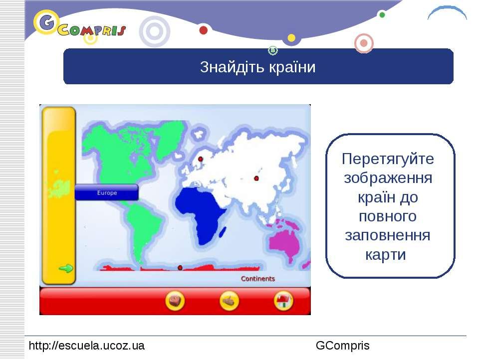 Знайдіть країни Перетягуйте зображення країн до повного заповнення карти LOGO