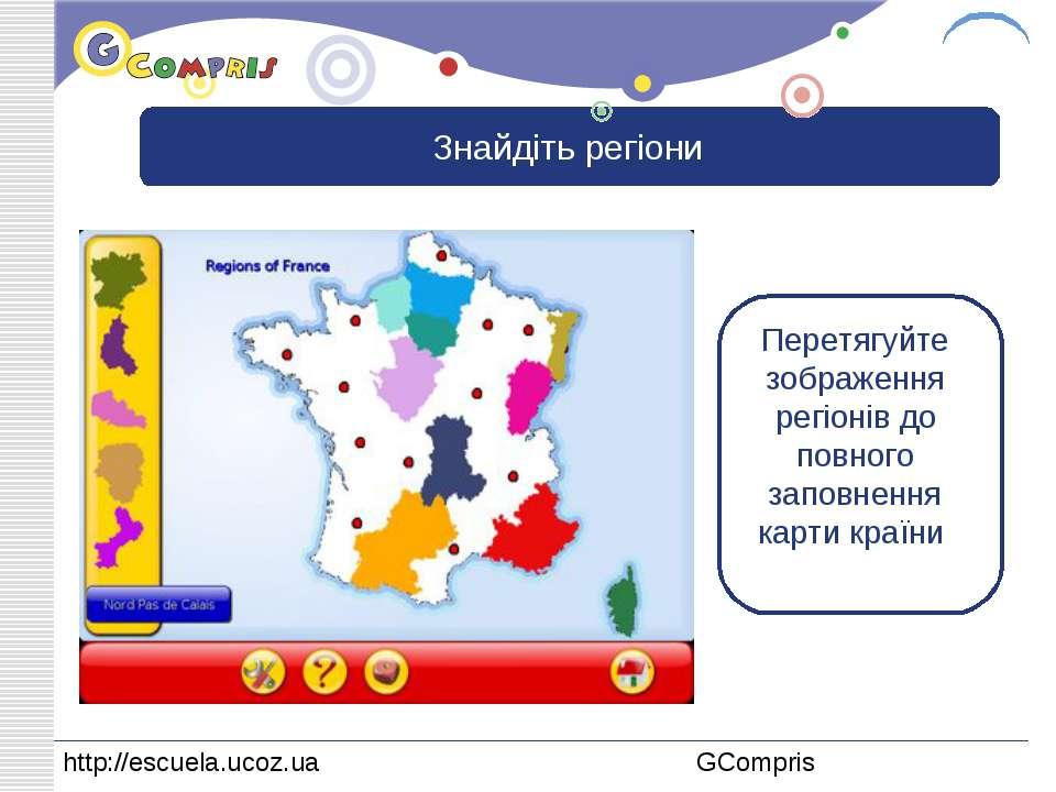 Знайдіть регіони Перетягуйте зображення регіонів до повного заповнення карти ...
