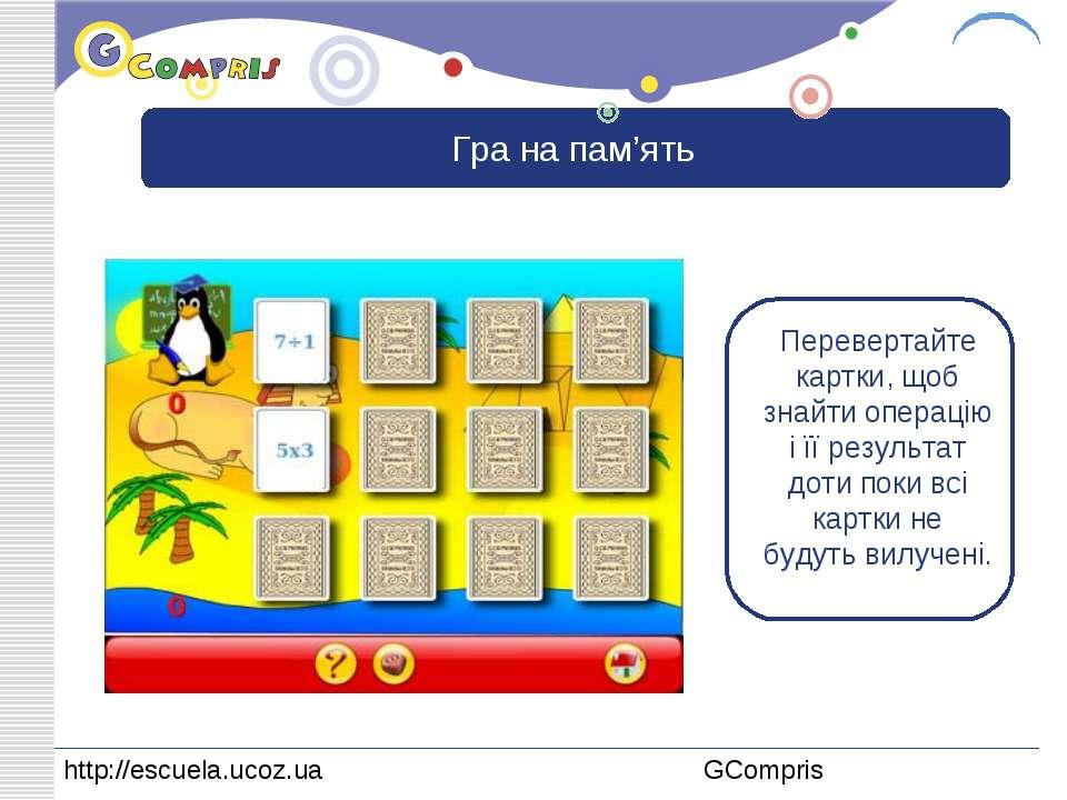 Гра на пам'ять Перевертайте картки, щоб знайти операцію і її результат доти п...