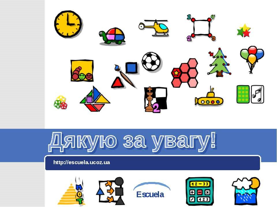 http://escuela.ucoz.ua