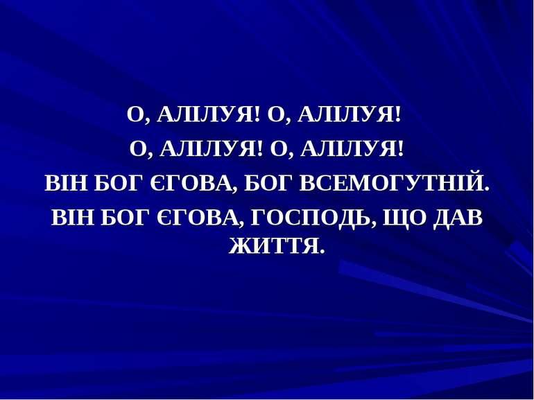 О, АЛІЛУЯ! О, АЛІЛУЯ! О, АЛІЛУЯ! О, АЛІЛУЯ! ВІН БОГ ЄГОВА, БОГ ВСЕМОГУТНІЙ. В...