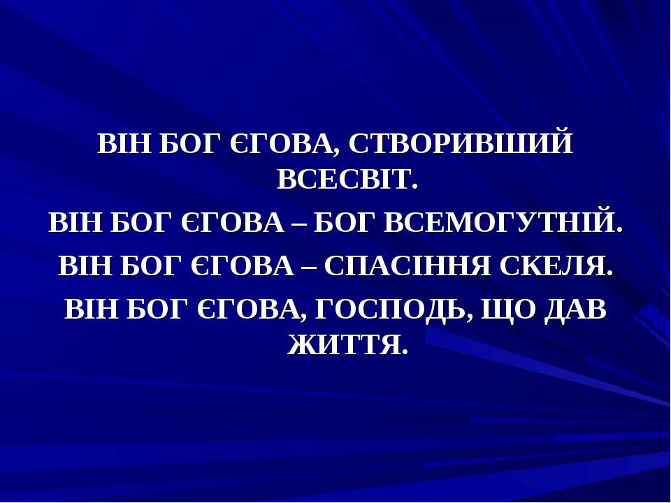 ВІН БОГ ЄГОВА, СТВОРИВШИЙ ВСЕСВІТ. ВІН БОГ ЄГОВА – БОГ ВСЕМОГУТНІЙ. ВІН БОГ Є...