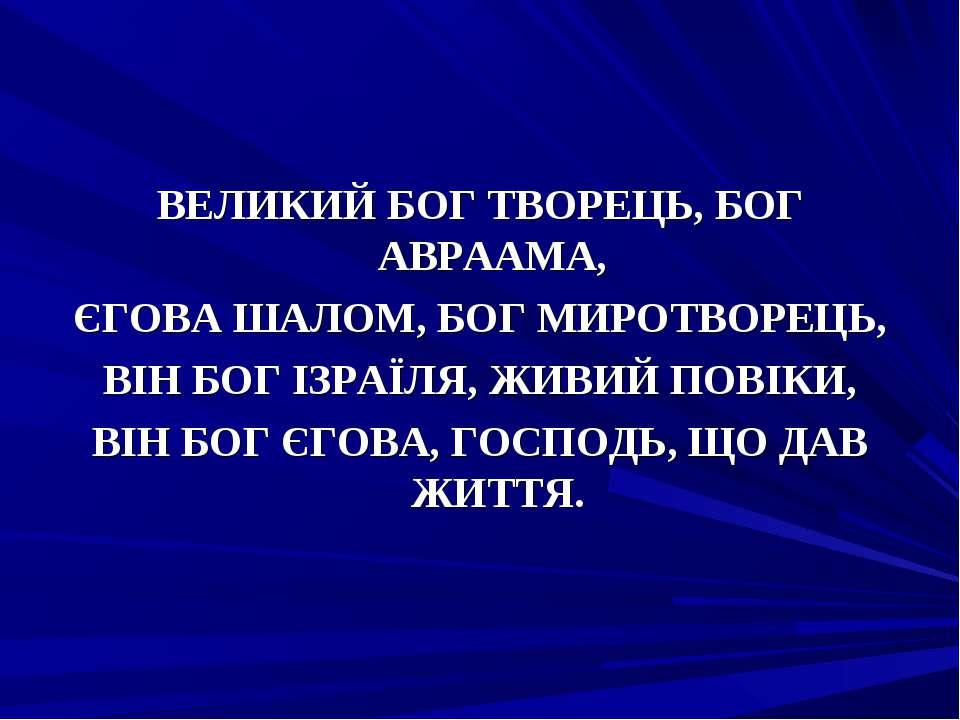ВЕЛИКИЙ БОГ ТВОРЕЦЬ, БОГ АВРААМА, ЄГОВА ШАЛОМ, БОГ МИРОТВОРЕЦЬ, ВІН БОГ ІЗРАЇ...