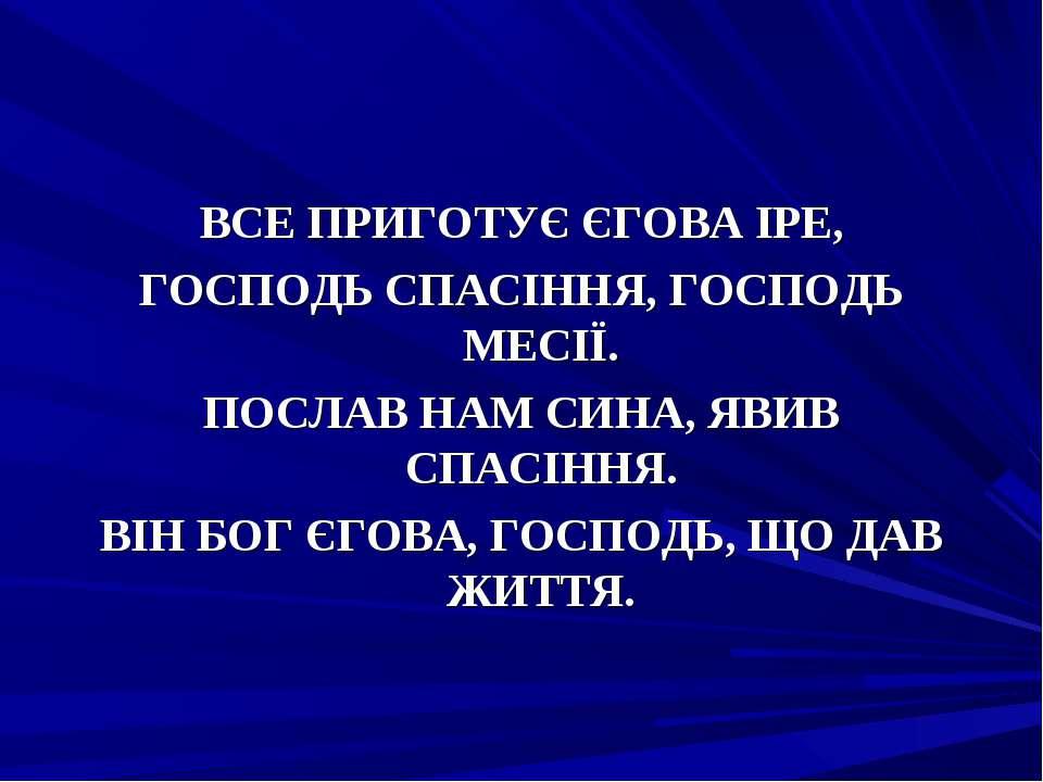 ВСЕ ПРИГОТУЄ ЄГОВА ІРЕ, ГОСПОДЬ СПАСІННЯ, ГОСПОДЬ МЕСІЇ. ПОСЛАВ НАМ СИНА, ЯВИ...